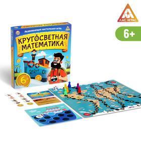 Настольная развивающая игра «Кругосветная математика»