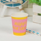 Стакан бумажный «С днём рождения», 225 мл, набор 6 шт., цвет бледно-розовый, уценка