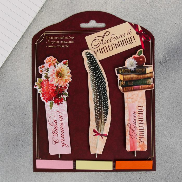 """Набор """"Любимой учительнице"""", 3 ручки-закладки + мини-стикеры 3 шт, 14,5 х 19 см"""