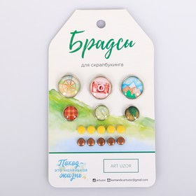 """Brads scrapbooking embellishment DIY making kit for scrapbooking """"the Hike is a little life"""", 8 x14 cm"""