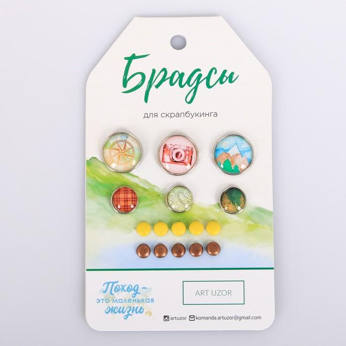 Набор брадсов для скрапбукинга «Поход‒это маленькая жизнь», 8 × 14 см - фото 418253