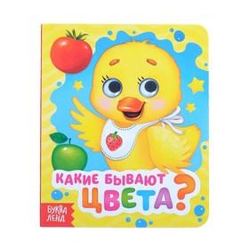 Книга картонная с глазками «Какие бывают цвета?», 10 стр.*