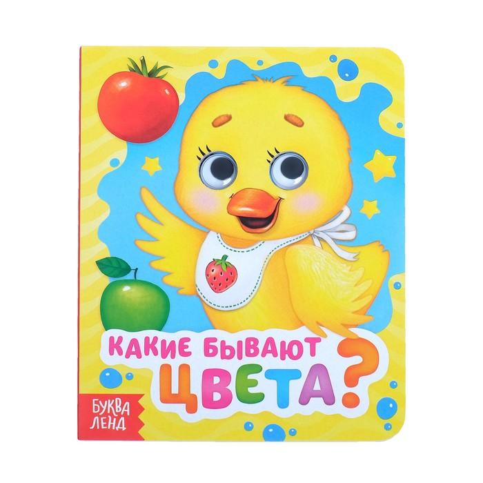 Книга картонная с глазками «Какие бывают цвета?», 10 стр.