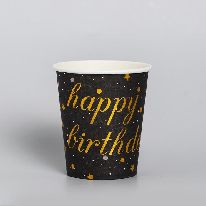 Стакан бумажный «С днём рождения», 225 мл, набор 6 шт., цвет чёрный