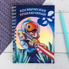 """Блокнот голографический """"Космических приключений"""", 40 листов"""