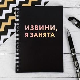 """Блокнот голографический """"Извини, я занята"""", 40 листов"""