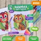 Вышивка крестиком «Тигр и бабочка» 25 х 20 см. Набор для творчества