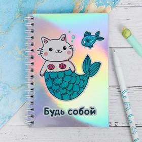 """Блокнот голографический """"Будь собой"""", 40 листов"""