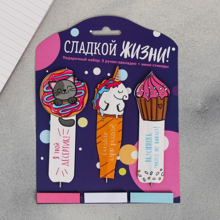 """Набор """"Сладкой жизни"""", 3 ручки-закладки + мини-стикеры 3 шт, 14,5 х 19 см"""