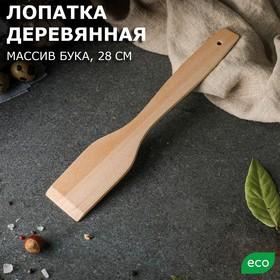 """Лопатка деревянная """"Рябая"""", 28 см, массив бука"""