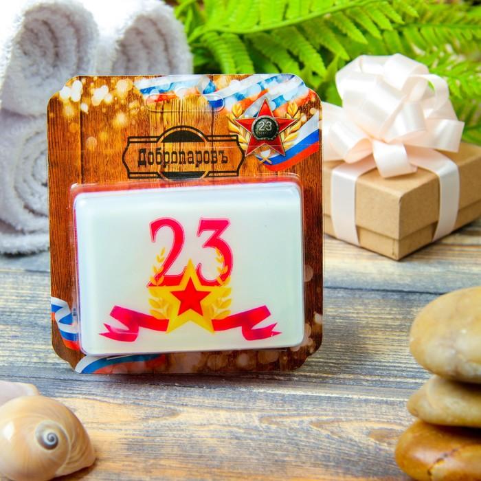 """Натуральное мыло """"С 23 февраля, со звездой"""", парфюм, """"Добропаровъ"""", 100гр"""