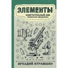 Элементы: замечательный сон профессора Менделеева. Курамшин А. И.