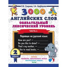 3000 English words. Mandatory lexical level 2 grade. Part 1. Uzorova OV.