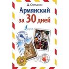 Армянский за 30 дней. Степанян Д.