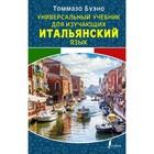 Универсальный учебник для изучающих итальянский язык. Буэно Т.