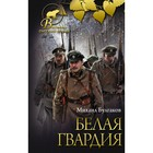 Белая гвардия [Записки юного врача]. Булгаков М.А.