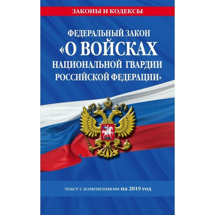 ФЗ «О войсках национальной гвардии РФ»: текст с изменениями на 2019 год