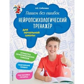 Пишем без ошибок. Нейропсихологический тренажёр для начальной школы. Соболева А. Е.