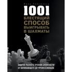 1001 блестящий способ выигрывать в шахматы. Рейнфельд Ф.