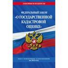 Федеральный закон «О государственной кадастровой оценке». Текст с последними изменениями и дополнениями на 2019 г.