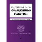 """ФЗ """"Об акционерных обществах"""". изм и доп на 2019 год"""
