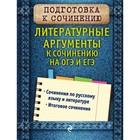 Литературные аргументы к сочинению на ОГЭ и ЕГЭ. Черкасова Л.Н.