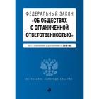 Федеральный закон «Об обществах с ограниченной ответственностью». Текст с изменениями и дополнениями на 2019 г.