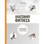 Анатомия фитнеса. Спилио К.