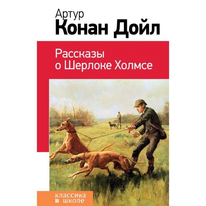 Рассказы о Шерлоке Холмсе. Конан Дойл А. - фото 3855285