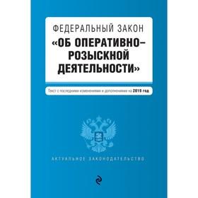 ФЗ 'Об оперативно-розыскной деятельности'. изм и доп на 2019 г. Ош