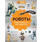 Роботы: иллюстрированный путеводитель. Никоноров А. В.