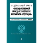 Федеральный закон «О государственной гражданской службе РФ». Текст с изменениями и дополнениями на 2019 г.