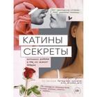 Катины секреты. Интимный дневник о том, что волнует каждую.