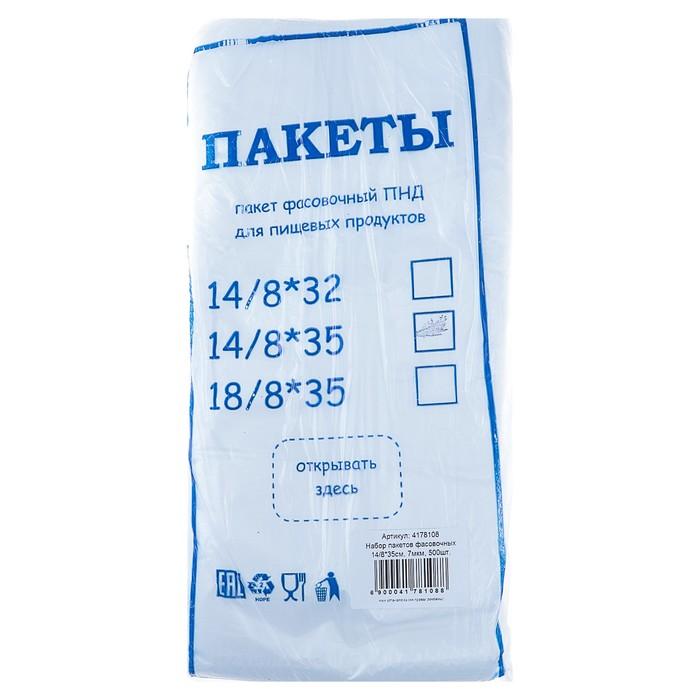 Пакет фасовочный ПНД «Эконом», 14/8*35, 7мкм, 500шт