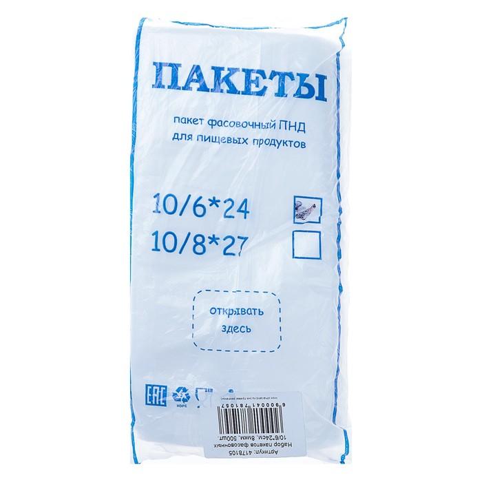 Пакет фасовочный ПНД «Эконом» , 10/6*24, 8мкм, 500шт