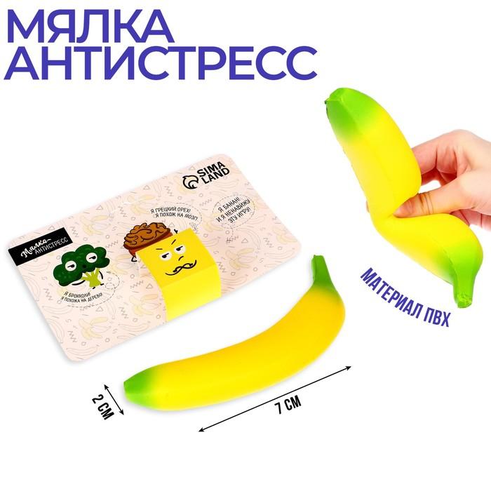 Сквиш «Мни банан»