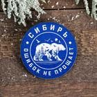 Деревянный значок «Сибирь.Ошибок не прощает»,5х6,8 см.