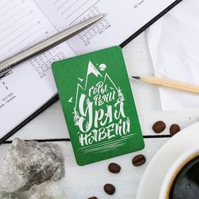 Магнит «Урал. Горы, реки» в Донецке