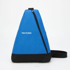 Рюкзак для обуви, отдел на молнии, цвет синий