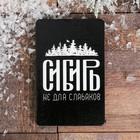 Деревянный магнит «Сибирь.Не для слабаков»,5,5х8 см.