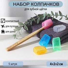 Набор футляров для зубной щётки, 4×2×2 см, 5 шт, цвет МИКС Ош