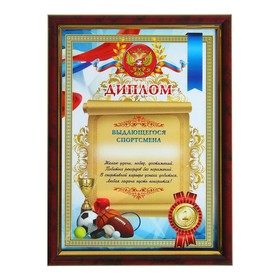 """Diploma in the frame of the """"Outstanding athlete"""" 15x21 cm"""
