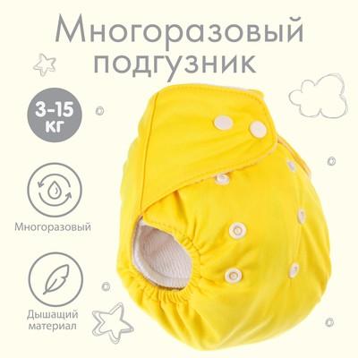 Многоразовый подгузник «Сладкие булочки», цвет жёлтый