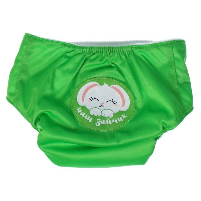 Многоразовый подгузник «Наш зайка», цвет зелёный