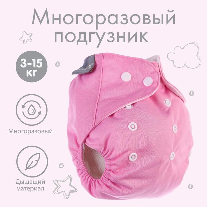 Многоразовый подгузник «Самая красивая», цвет розовый