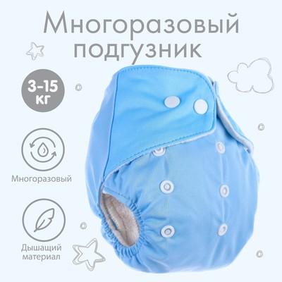 Многоразовый подгузник «Джентльмен», цвет голубой
