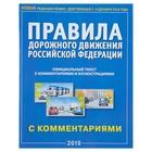 Правила дорожного движения РФ, с комментариями и иллюстрациями (новая редакция правил, действующая с 14 декабря 2018 года)
