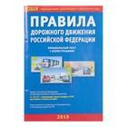 Правила дорожного движения РФ с иллюстрациями (новая редакция правил, действующая с 14 декабря 2018 года)