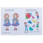 Весёлые задания для детей 4-5 лет (розовая). Бортникова Е. Ф. - фото 105686138