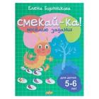 «Весёлые задания для детей 5-6 лет», зелёная, Бортникова Е. Ф. - фото 976249